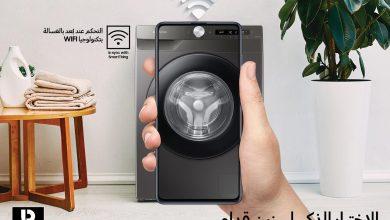 """صورة سامسونج تطرح مجموعة غسالات """"Grande AI"""" الجديدة بتكنولوجيا الذكاء الاصطناعي"""