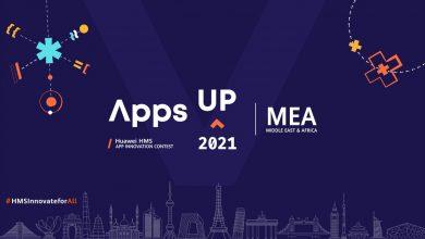 صورة مطورو التطبيقات في الشرق الأوسط وأفريقيا على موعد مع فرصة للفوز بجوائز نقدية تصل لغاية 200 ألف دولار أمريكي