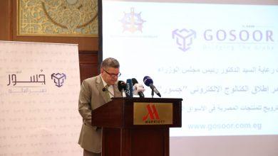 """صورة """" توفيق """"  يعلن إطلاق الكتالوج الإلكتروني للترويج للمنتجات المصرية في الأسواق العالمية"""