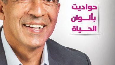 """صورة """"تفاءل.. حواديت بألوان الحياة"""" أحدث إصدارات نهضة مصر بمعرض الكتاب للدكتور خالد حبيب"""