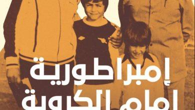 """صورة نهضة مصر: """"إمبراطورية إمام"""" لتوثيق  التاريخ الكروي لعائلة إمام"""