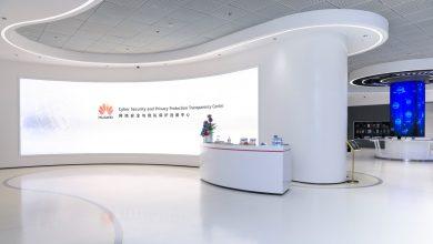 صورة هواوي تفتتح أكبر مركز للشفافية للأمن السيبراني وحماية خصوصية المستخدم على مستوى العالم في الصين