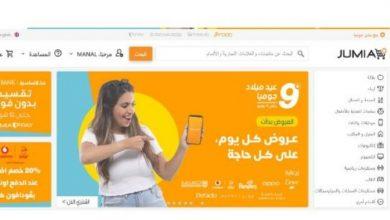 """صورة """"جوميا"""" تحتفل بـ 9 أعوام من النجاح في مصر"""
