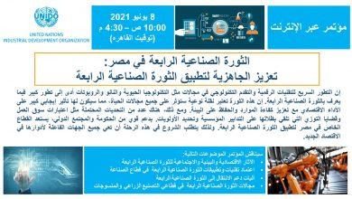 """صورة """"ايتيدا"""" تشارك في مؤتمر منظمة الأمم المتحدة للتنمية الصناعية لتعزيز جاهزية مصر لتكنولوجيات الثورة الصناعية الرابعة"""