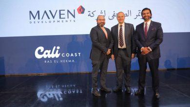 """صورة مافين""""MAVEN Developments""""تطلق مشروع كالي كوستCali Coastباستثمارات 15 مليار جنيه برأس الحكمة"""