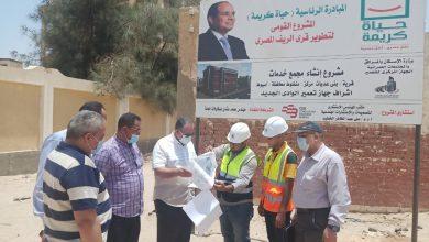 صورة محافظ أسيوط: متابعة دورية لمشروعات المبادرة الرئاسية لتطوير الريف المصري