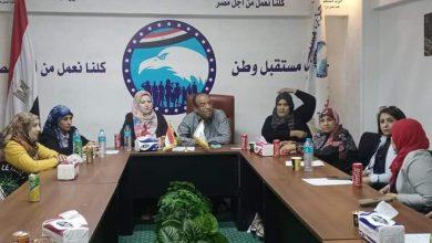 صورة مستقبل وطن: أمانة المرأة بأسيوط تعقد اجتماعاً لإستعراض أهمية اللقاح المضاد لكورونا