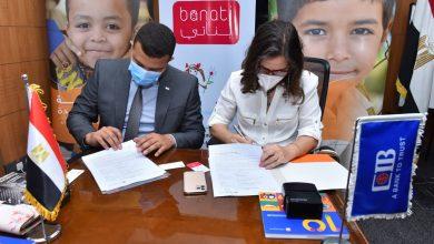 """صورة مؤسسة """"التجاري الدولي"""" تواصل توسعها في دعم أطفال مصر .. وتقدم 2.2 مليون جنيه لمؤسسة """"بناتي"""" لرعاية الأطفال بلا مأوى"""