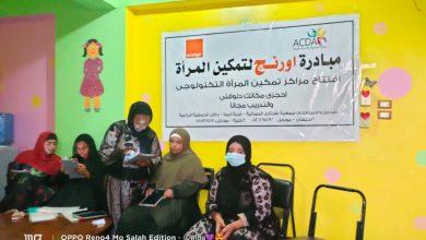 """صورة """"اورنچ مصر"""" تطلق 3 مراكز رقمية جديدة لتمكين المرأة وتعلن نتائج مسابقة """"نساء رائعات"""""""
