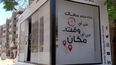"""صورة بنك مصر يطلق حملة ترويجية تحت شعار""""بنك مصر معاك في أي وقت.. في أي مكان"""""""