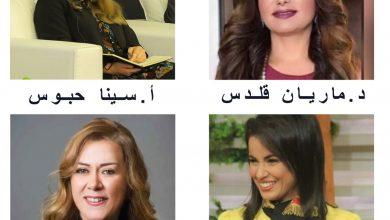صورة استمرار تمكين المرأة فى المناصب القيادية بهيئة الرقابة المالية لتحقيق رؤية مصر 2030