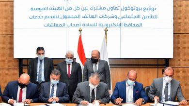 """صورة """"اتصالات مصر"""" توقع بروتوكول تعاون مع الهيئة القومية للتأمين لصرف المعاشات عبر محفظة """"اتصالات كاش"""" بدايةً من أغسطس المقبل"""