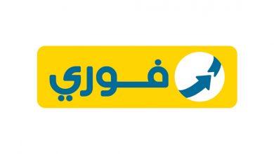 صورة اتفاقية بين شركة فوري وبنك ناصر الاجتماعي لصرف المعاشات من خلال منافذها
