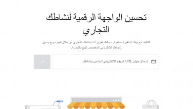 صورة Googleتطلق أداةGrow My Storeباللغة العربية للأنشطة التجارية في الشرق الأوسط وشمال أفريقيا