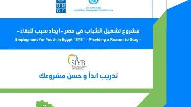 صورة جهاز تنمية المشروعات ينظم دورات تدريبية مجاناََ لتأهيل الشباب لريادة الاعمال والاستفادة من قانون تنمية المشروعات الجديد