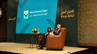صورة الوفاء للتامين تعلن عن إطلاق شركتها التابعة المصرية