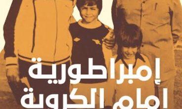 """صورة """"ماجي الحلواني"""" و نجلها يوقعان كتاب """"إمبراطورية إمام""""  بمعرض الكتاب الدولي"""