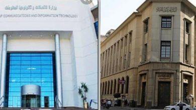 صورة البنك المركزي المصري يوقع بروتوكول تعاون مع وزارة الاتصالات وتكنولوجيا المعلومات لتيسير تقديم كافة الخدمات الحكومية رقمياً