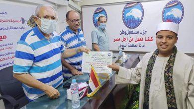 صورة مستقبل وطن أسيوط يُكريم الفائزين في مسابقة القرآن الكريم السنوية