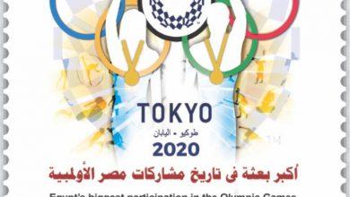 """صورة هيئة البريد تصدر طابع بريد تذكاري بمناسبة مشاركة مصر في دورة الألعاب الأولمبية """"طوكيو٢٠٢٠"""""""