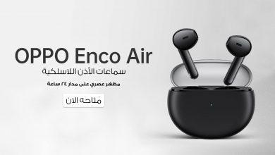 صورة OPPO EncoAirسماعات الأذن اللاسلكية الحقيقية تصدر رسمياً