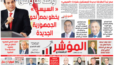 صورة 7 سنوات غيرت وجه مصر للأبد .. و تبدأ انطلاقة جديدة للمستقبل والجمهورية الجدبدة بقيادة «السيسي»
