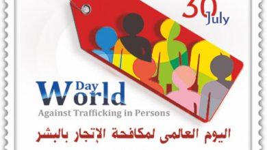 """صورة البريد المصري يصدر طابع بريد تذكاري بمناسبة """"اليوم العالمي لمكافحة الإتجار بالبشر"""""""