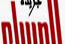 """صورة رثاء في محبوبتي """"المساء"""" بقلم وفاء عبدالله"""