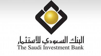 صورة البنك السعودي للاستثمار يبيع 65 مليون سهم خزينة من إجمالي 75 مليون سهم