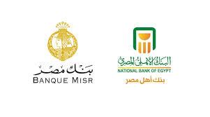 صورة بنك مصر والبنك الأهلي يقوما بترتيب قرضين مشتركين للشركة المصرية القابضة للمطارات