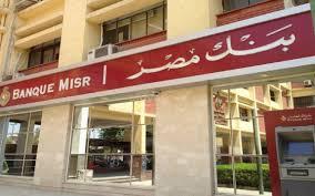 صورة أول رد من بنك مصر بعد واقعة احتيال فرع سمالوط