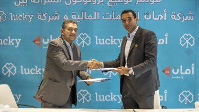 صورة شراكة بين لاكي و أمان لإتاحة خدمات تقسيط السلع والمنتجات لدى أكثر من 10 آلاف تاجر