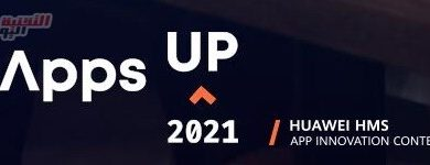 صورة يوم الشباب الدولي 2021: خدمات هواوي للأجهزة المحمولة (HMS) تحفز مطوري التطبيقات الشباب لإيجاد حلول مبتكرة