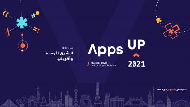 """صورة هواوي تطلق مسابقتها السنوية """"Apps Up 2021"""" لدعم المطورين لابتكار التطبيقات الذكية في مصر"""