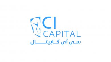 صورة سي آي كابيتال القابضة للاستثمارات المالية تعلن نتائجها المالية المجمعةللربع الثاني من عام2021