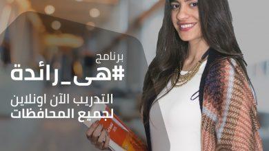 """صورة """"إيتيدا"""" ومركز ريادة الأعمال والابتكار بالجامعة الأمريكية بالقاهرة يدعمان رائدات الأعمال"""