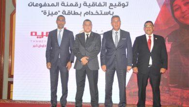 """صورة بنك مصر يتيح لشركة """"تنمية"""" إصدار بطاقات """"ميزة – بنك مصر"""" كأول شركة تمويل متناهي الصغر"""