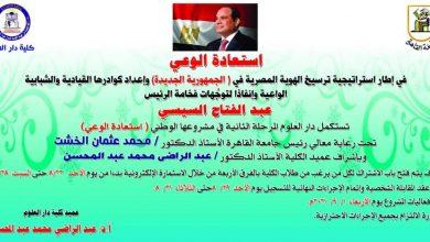 صورة عميد دار العلوم بجامعة القاهرة ينطلق بالمرحلة الثانية من مشروعه الوطني ( إستعادة الوعي )