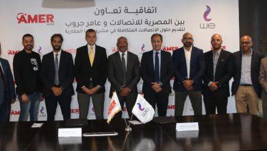 """صورة """"المصرية للاتصالات"""" توقع اتفاقية تعاون مع """"عامر جروب"""" لتقديم حلول الاتصالات المتكاملة في مشروعاتها العقارية"""