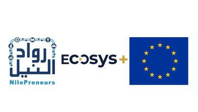 صورة رواد النيل تشارك في تنفيذ مشروع ممول من الإتحاد الأوروبي لدعم بيئة الأعمال الإبتكارية
