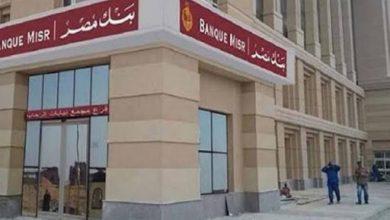 صورة بنك مصر يطلق مرابحة بنك مصر إكسبريس الرقمي لتمويل المشروعات الصغيرة اونلاين