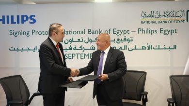 صورة البنك الاهلي المصري يوقع بروتوكول تعاون مع شركة فيليبس ايجيبت