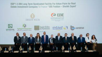 """صورة تحالف مصرفي يمنح شركة أركان بالم للاستثمار العقاري تمويل طويل الأجل بقيمة 1.5 مليار جنيه لتنفيذ المرحلة الأولى من مشروع الـ """"205"""""""