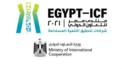 صورة غدًا.. انطلاق فعاليات منتدى مصر التعاون الدولي والتمويل الإنمائي في نسخته الأولى
