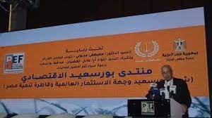 """صورة افتتاح الدورة الثالثة لمنتدى بورسعيد الاقتصادى تحت رعاية""""مدبولى"""""""