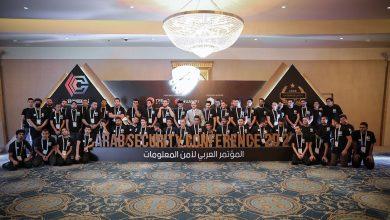 صورة المؤتمر العربي الخامس لأمن المعلومات يختتم فعالياته بمشاركة محلية وعالمية