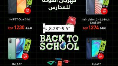 صورة ايتل تطلق مهرجان العودة للمدارس دعمًا للتعليم الإلكتروني
