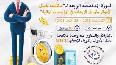 """صورة ECMA تنظم دورة """"مكافحة غسل الأموال وتمويل الإرهاب في المؤسسات المالية"""""""