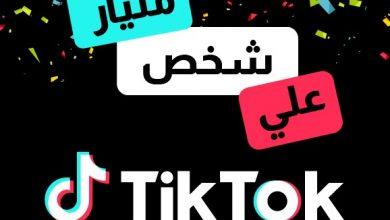 """صورة منصة الفيديوهات القصيرة """"تيك توك"""" تحتفل بوصولها لمليار مستخدم شهرياً"""