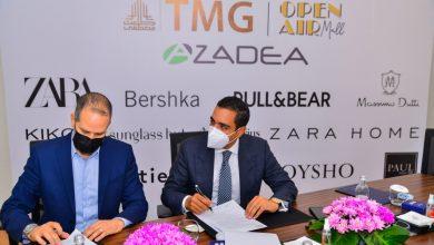 """صورة شراكة استراتيجية بين """"طلعت مصطفى"""" و مجموعة """"أزاديا"""" العالمية لإطلاق 13 علامة تجارية جديدة"""
